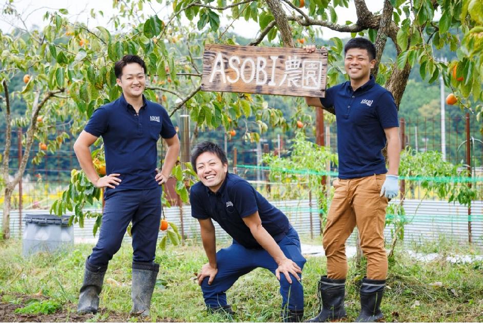 ASOBI農園は地方創生を推し進めます。