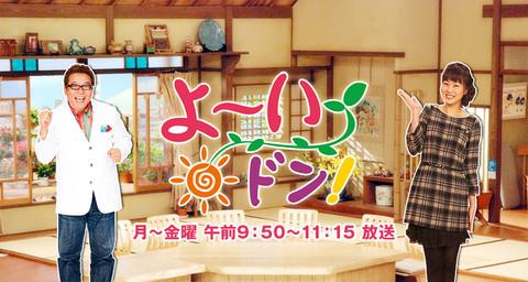 """ASOBI農園の活動報告 〜関西テレビ""""よ〜いドン""""に出演しました〜"""